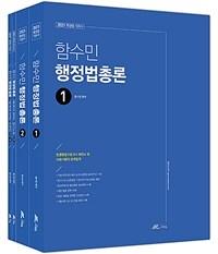 2021 함수민 행정법총론 기본서 (전4권 / 필기노트 + 조문집 제공)