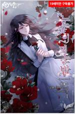[세트] 눈꽃이 피는 밤 (총4권/완결)