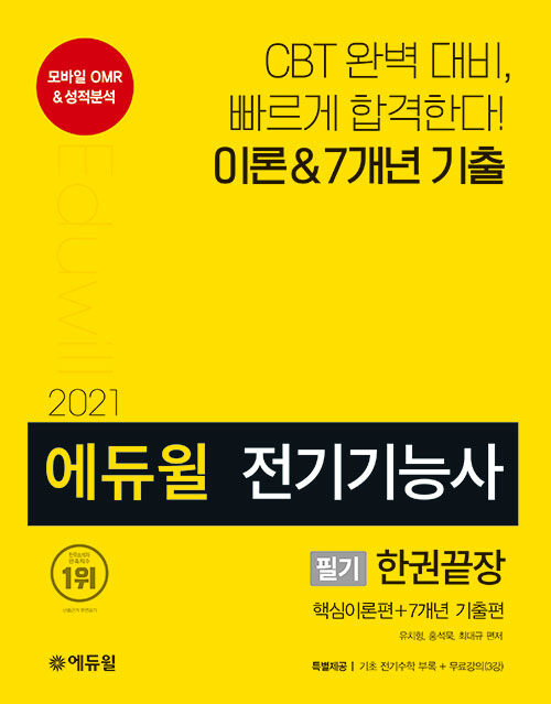 2021 에듀윌 전기기능사 필기 한권끝장 : 핵심이론편 + 7개년 기출편