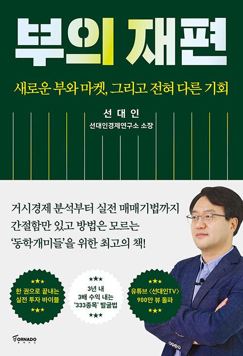 [중고] 부의 재편