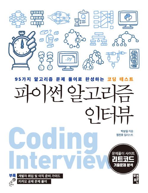 파이썬 알고리즘 인터뷰 : 95가지 알고리즘 문제 풀이로 완성하는 코딩 테스트