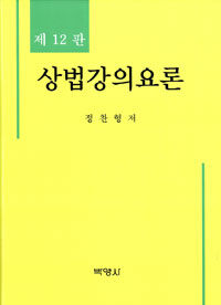 상법강의요론 / 제12판