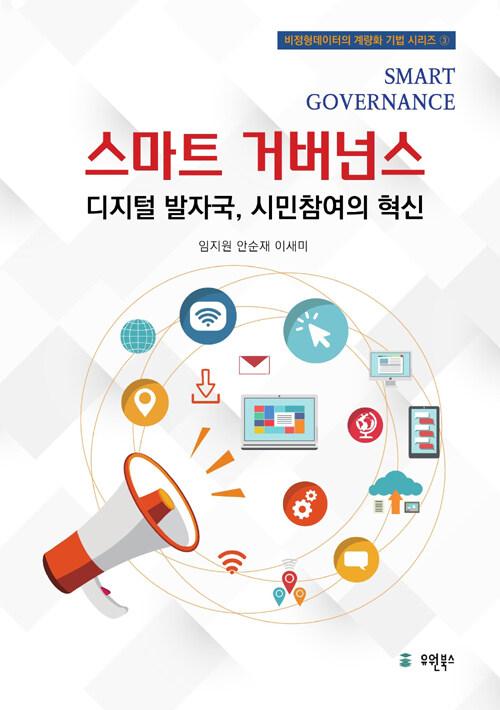 스마트 거버넌스 : 디지털 발자국, 시민참여의 혁신