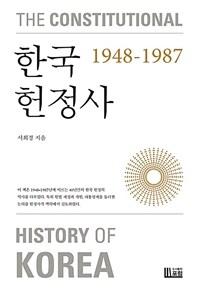 한국헌정사 : 1948-1987