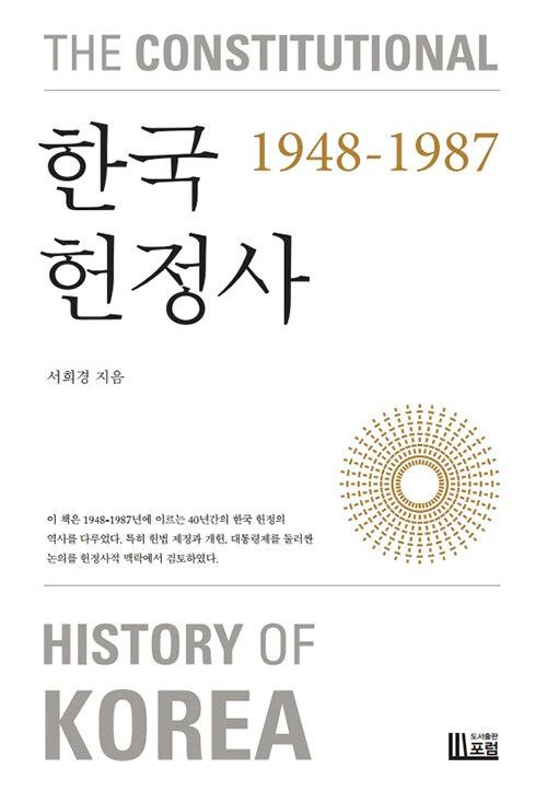 한국 헌정사 1948-1987