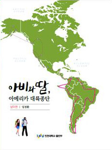 아비와 딸, 아메리카 대륙종단 : 남미편