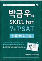 2021 박금우의 Skill for 7급 PSAT 자료해석의 기술