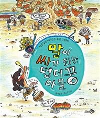 말이 씨가 되는 덩더꿍 마을 : 알쏭달쏭 재미있는 속담 그림책 상세보기