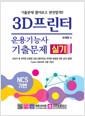 [중고] 3D프린터운용기능사 실기 기출문제