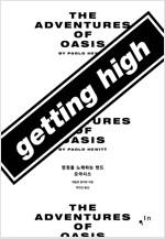 게팅 하이 getting high