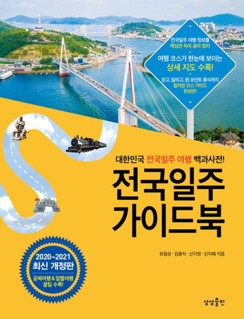 전국일주 가이드북