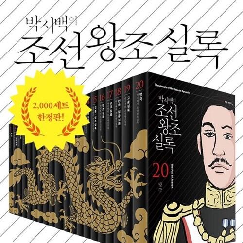 (특별한정판!) 박시백의 조선왕조실록 세트 전20권