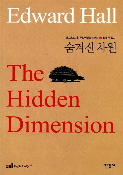 에드워드 홀 문화인류학 4부작 2 : 숨겨진 차원