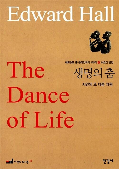 에드워드 홀 문화인류학 4부작 4 : 생명의 춤