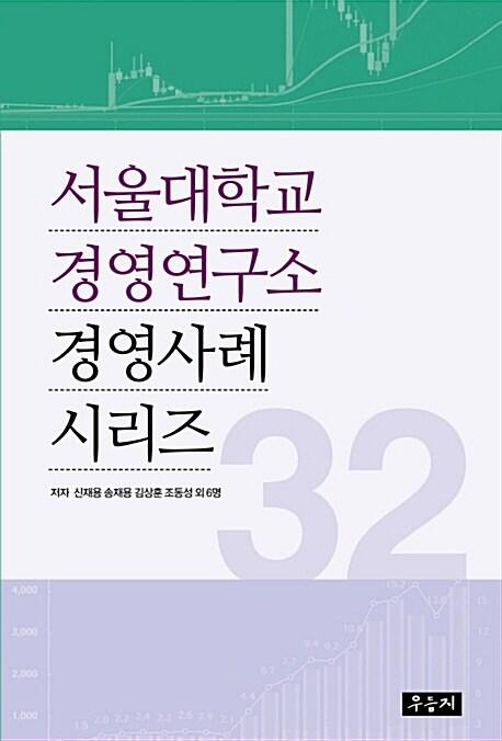 [중고] 서울대학교 경영연구소 경영사례 시리즈 32