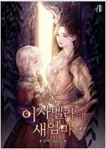 [세트] [GL] 이사벨라의 새엄마 2부 (총2권/완결)