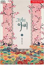 [세트] [GL] 그녀의 아씨 (총2권/완결)