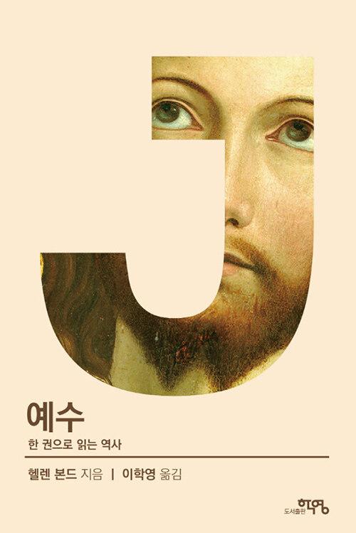 예수: 한 권으로 읽는 역사 (한영 합본)