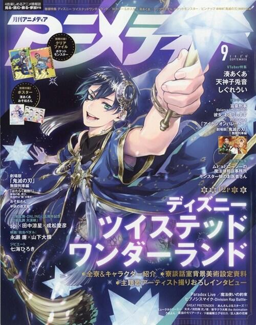 アニメディア 2020年 09 月號 [雜誌]