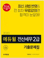 2020 에듀윌 전산세무 2급 기출문제집