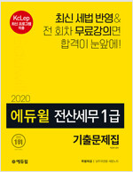 2020 에듀윌 전산세무 1급 기출문제집