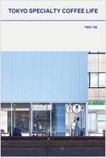 도쿄 스페셜티 커피 라이프