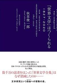 「世界文學」はつくられる1827-2020