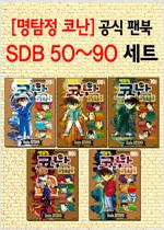 명탐정 코난 SDB 50플러스~90플러스 세트 - 전5권