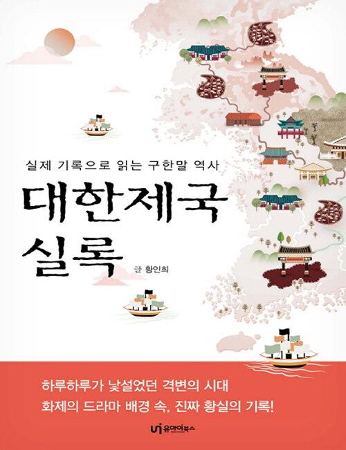 대한제국 실록 (큰글자책)
