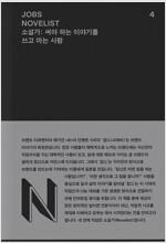 JOBS - NOVELIST (잡스 - 소설가)