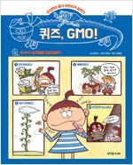 퀴즈, GMO!