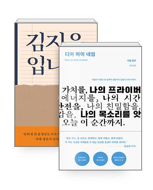 [세트] 디어 마이 네임 + 김지은입니다 - 전2권