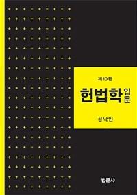 헌법학입문 / 제10판