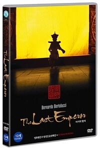 마지막 황제 : [비디오녹화자료] 상세보기