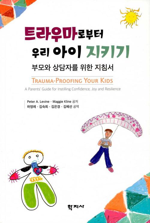 트라우마로부터 우리 아이 지키기 : 부모와 상담자를 위한 지침서