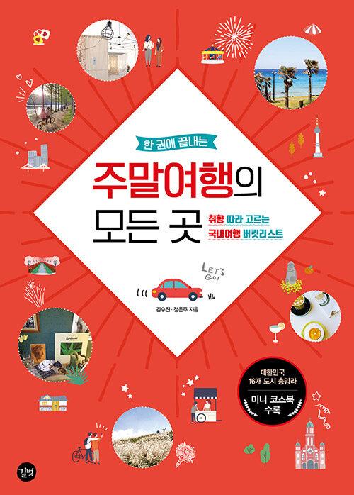 한 권에 끝내는 대한민국 주말여행의 모든 곳