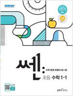 신사고 쎈 초등 수학 1-1 (2021년)