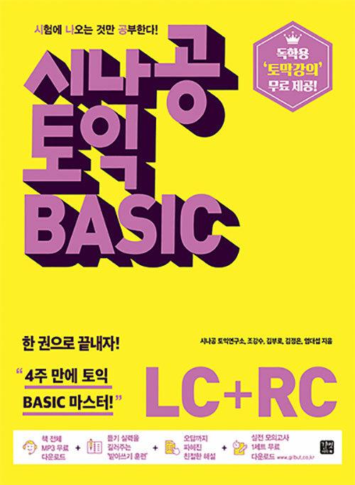 시나공 토익 Basic LC + RC