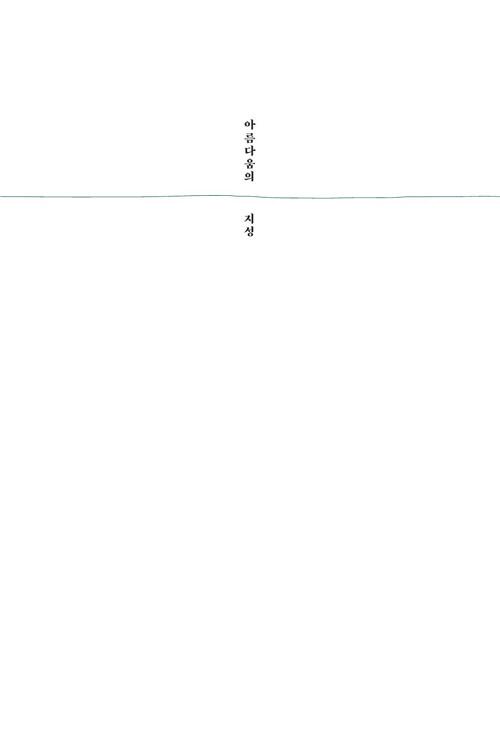 아름다움의 지성 : 오길영 평론집