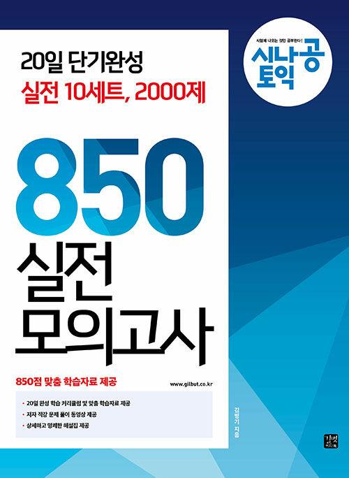 시나공 TOEIC 850 실전 모의고사 (10회분)
