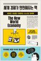 [중고] 세계 경제가 만만해지는 책