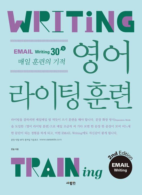 영어 라이팅 훈련 : 이메일 라이팅