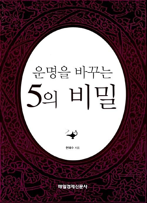 [중고] 운명을 바꾸는 5의 비밀
