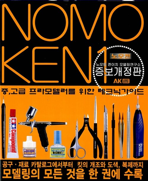 노모켄 nomoken 1