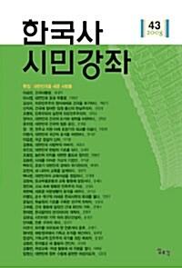 한국사 시민강좌 제43집