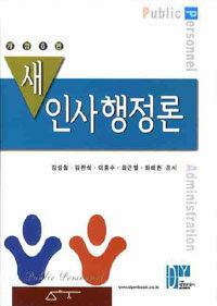 새인사행정론 개정6판