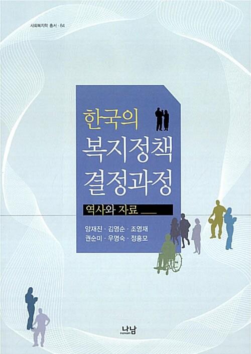한국의 복지정책 결정과정 : 역사와 자료