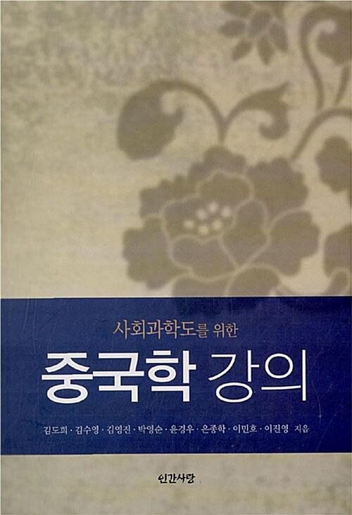 사회과학도를 위한 중국학 강의