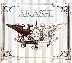 Arashi - Truth/風の向こうへ [통상판]