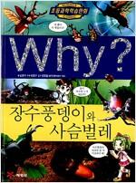 [중고] Why? 장수풍뎅이와 사슴벌레